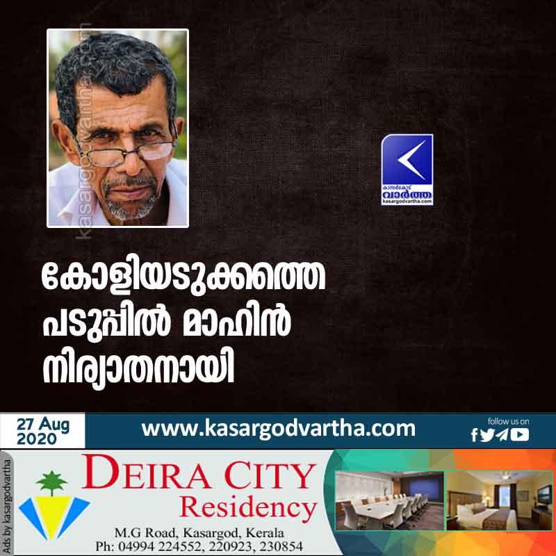 Kerala, Obituary, Kasaragod, Koliyadukkam, Chattanchal, Mahin Paduppil Passed away