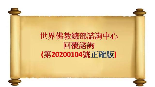 世界佛教總部 諮詢中心(第20200104號正確版)