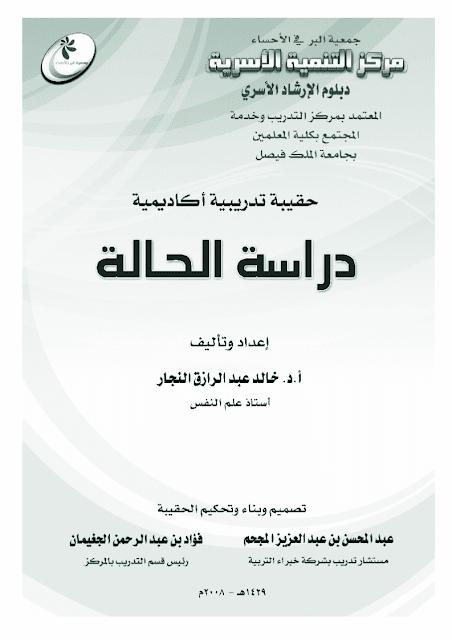 دراسة الحالة  pdf خالد عبد الرزاق النجار