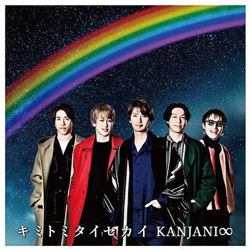 Kanjani8 - Kimi to Mitai Sekai (45th single!)[Limited Edition/Type B]