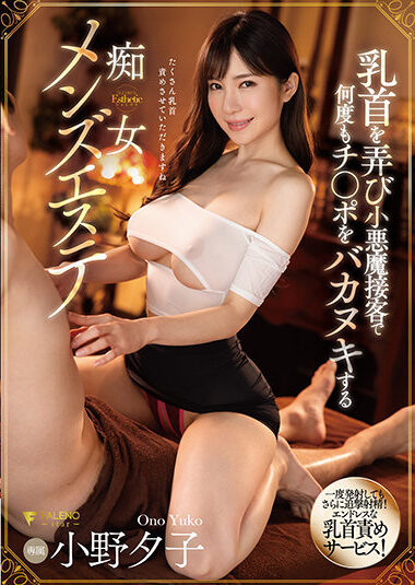 FSDSS-257 - A Men's Massage Parlor Slut Is Providing Devilish Customer Service By Teasing Men's Nipples And Mind-Blowing Nookie For Their Cocks, Over And Over Again Yuko Ono
