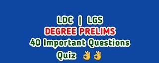 ലോകത്തിലെ ആദ്യത്തെ കമ്പ്യൂട്ടർ വൈറസ്,LDC, LGS, Degree Preliminary Quiz,അനുവാദം കൂടാതെ പരസ്യം ചേർക്കുന്ന മാൽവെയറിന്,