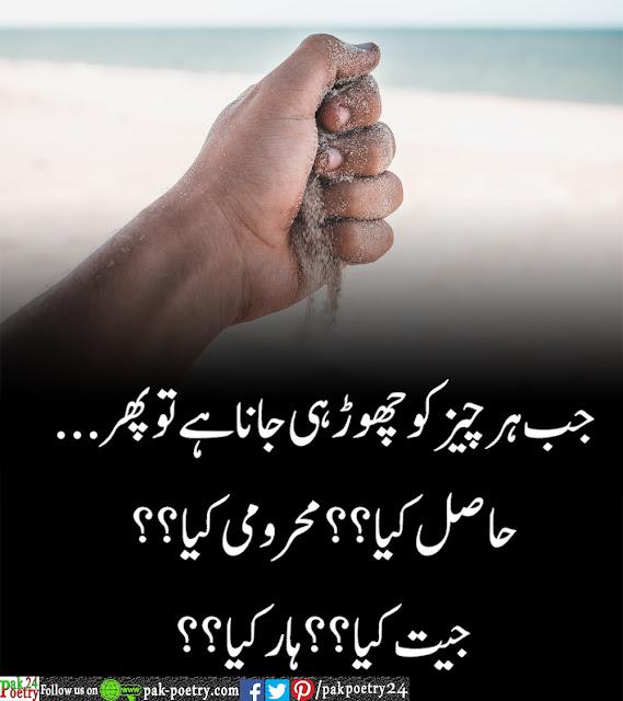 Jb har Chez ko chor hi Jana Hy to phir - Urdu Sad Reality Poetry