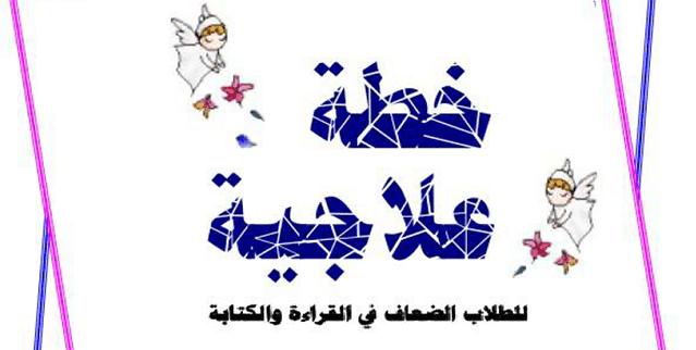 خطة علاج الضعاف فى اللغة العربية قراءة وكتابة
