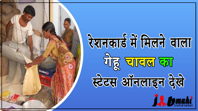 Ration card ka status kaise  dekhe ,  Ration card status check online - jobmahi