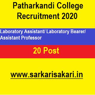 Patharkandi College Recruitment 2020- Laboratory Assistant/ Laboratory Bearer/ Assistant Professor (20 Posts)