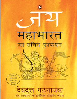 Jay-Mahabharat-Ka-Sachitra-Punarkathan-By-Devdutt-Pattanaik-PDF-In-Hindi-Free-Download