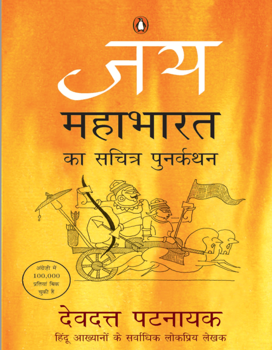 जय महाभारत का सचित्र पुनर्कथन देवदत्त पटनायक द्वारा मुफ्त पीडीऍफ़ पुस्तक | Jay Mahabharat Ka Sachitra Punarkathan By Devdutt Pattanaik PDF In Hindi Free Download