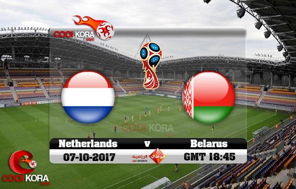 مشاهدة مباراة بيلاروسيا وهولندا اليوم 7-10-2017 تصفيات كأس العالم