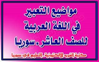 مواضيع التعبير عربي للصف العاشر سوريا