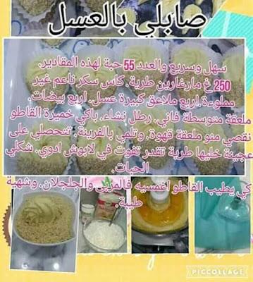 حلويات ام وليد للعيد