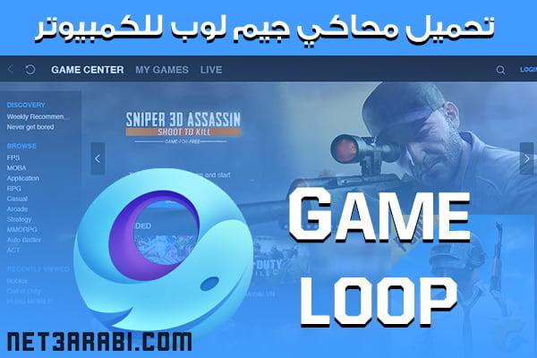 تحميل محاكي جيم لوب Game Loop بعد التحديث الجديد