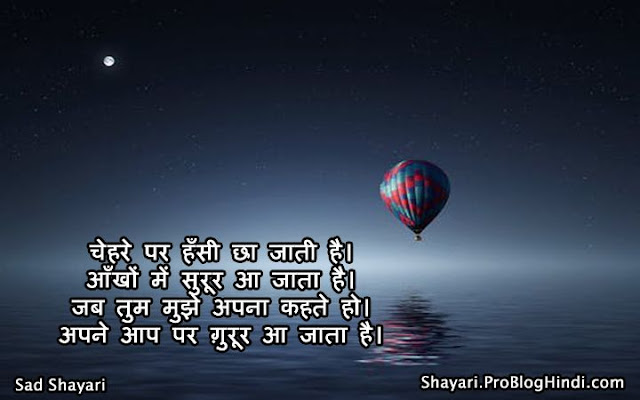sad shayari for facebook
