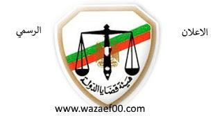 وظائف هيئة قضايا الدولة لكليات الحقوق والشريعة والقانون والشرطة