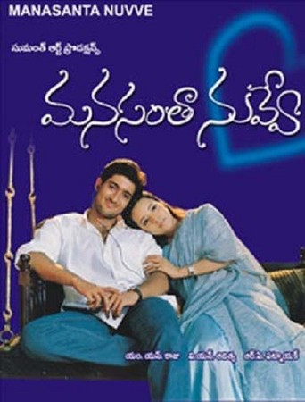 Telugu Lyrics Manasantha Nuvve 2001
