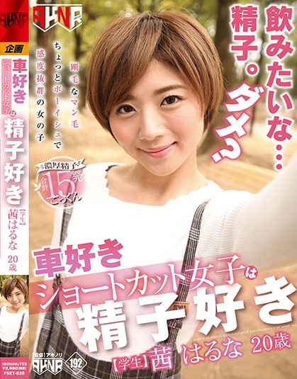 FSET-825 Akane Haruka 20 Year Old Student