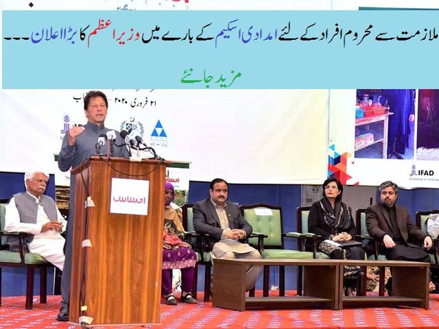 ملازمت سے محروم افراد کے لئے امدادی اسکیم کے بارے میں وزیر اعظم کا بڑا اعلان  pm-launches-relief-scheme