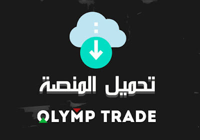 Olymp Trade for desktop