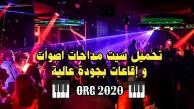 تنزيل سيت مداحات لتطبيق الاورك 2020 set rai org mdahat