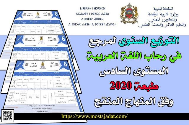 التوزيع السنوي لمرجع في رحاب اللغة العربية المستوى السادس طبعة 2020 وفق المنهاج المنقح