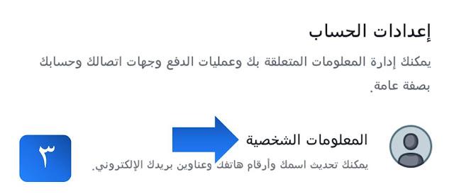 المعلومات الشخصية فيس بوك