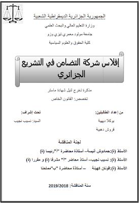 مذكرة ماستر: إفلاس شركة التضامن في التشريع الجزائري PDF