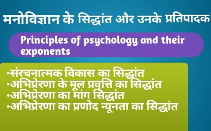 मनोविज्ञान के सिद्धांत और उनके प्रतिपादक (Principles of psychology and their exponents)