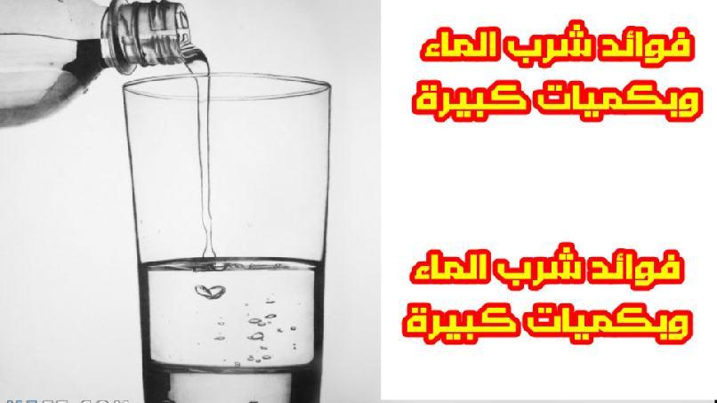فوائد شرب الماء للجسم وبكميات كبيرة.