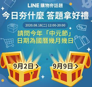 LINE購物夯話題 答案/解答 8/18