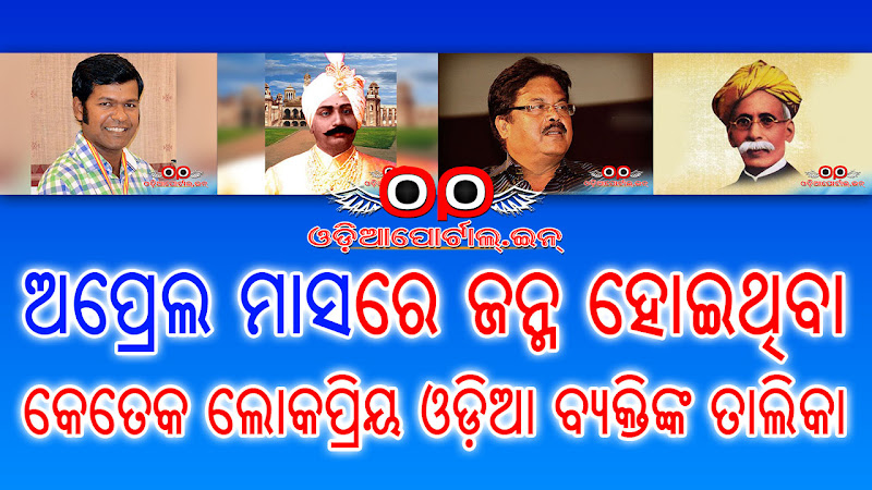 "The following is the list of ""Famous Odia People such as Politician, TV/Film Celebrities, Freedom Fighters, Journalists, etc"" born in ""April Month"". Sudarsan Patnaik, Bijaya Mohanty, Gargi Mohanty, Humane Sagar, Madhusudan Das, Tathagata Satapathy."