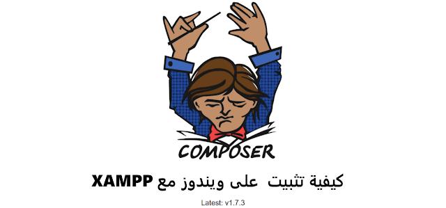 ما هو Composer ولماذا يجب على كل مطور PHP استخدامه - PHP , طريقة استخدام Composer, تعرف على Composer , مقال : ما هو Composer؟ ولماذا يجب على كل مطور PHP استخدامه؟, composer download,