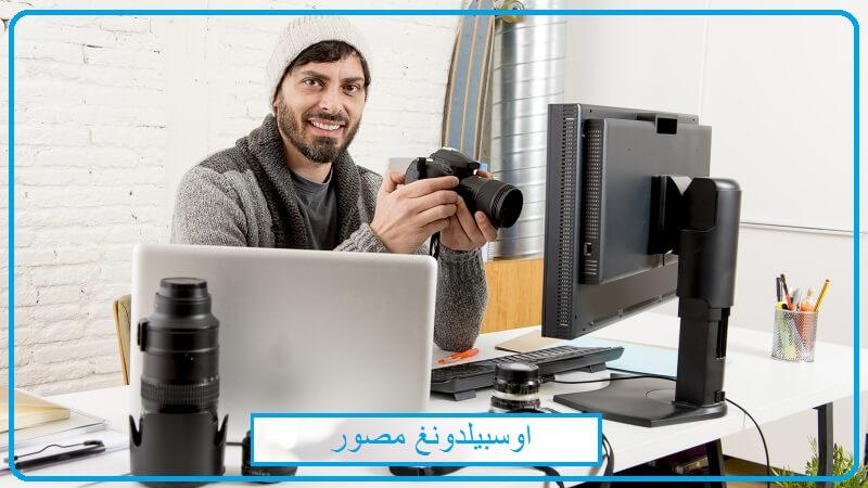 اوسبيلدونغ مصور فوتوغرافي