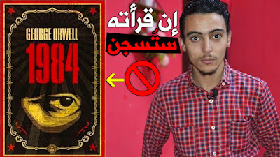 ملخص كتاب 1984 الممنوع 🚫 في أمريكا و روسيا إن قرأته ستنام في السجن