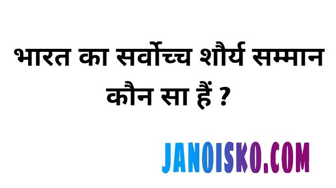 भारत का सर्वोच्च शौर्य सम्मान कौन सा हैं । भारत का सर्वोच्च सैनिक सम्मान