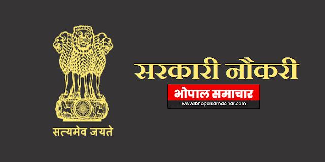 GOV JOB: मध्यप्रदेश प्रदूषण नियंत्रण बोर्ड में सरकारी नौकरियां