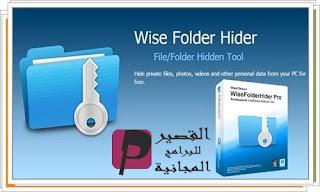 Wise Folder Hider 2019