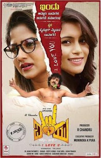 I Love You (2019) Kannada HDTVRip Movie Download