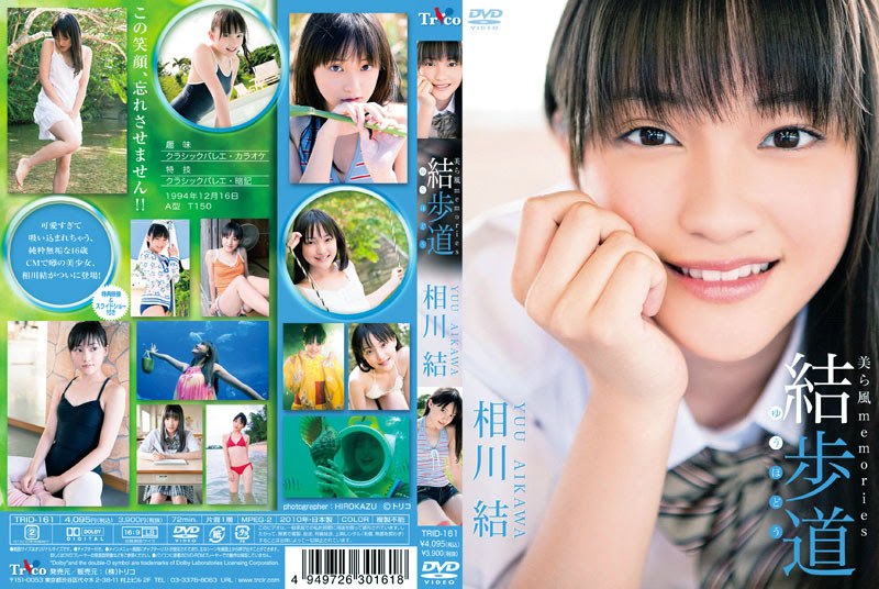 2848 [TRID-161] 相川結 & 結歩道 美ら風 memories[MP4/1.42GB] 10130