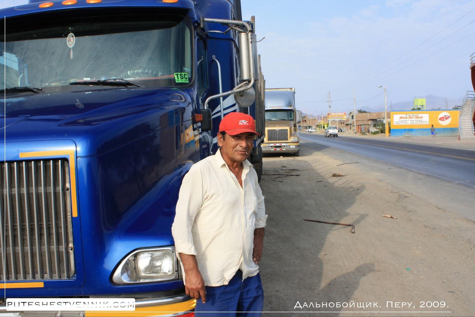 Дальнобойщик и его фура в Перу