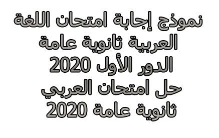 نموذج إجابة امتحان اللغة العربية لطلاب الثانوية العامة الدور الأول 2020 - حل امتحان العربي ثانوية عامة 2020