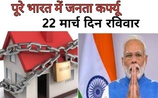 janta curfew on 22 march in hindi,janta curfew on 22 march,