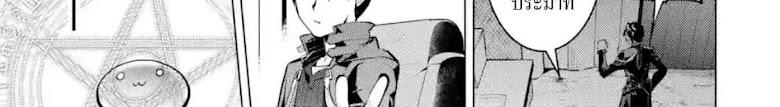 Tensei Kenja no Isekai Life - หน้า 61