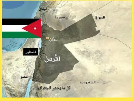 هل تعلم معلومات عن الأردن المملكة الأردنية الهاشمية..كل ما يخص الجغرافيا وأعلام الدول