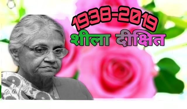 Sheila Dikshit Passes Away Latest Updates-शीला दीक्षित का दिल का दौरा पड़ने से निधन तीन बार दिल्ली की मुख्यमंत्री रहीं शीला दीक्षित