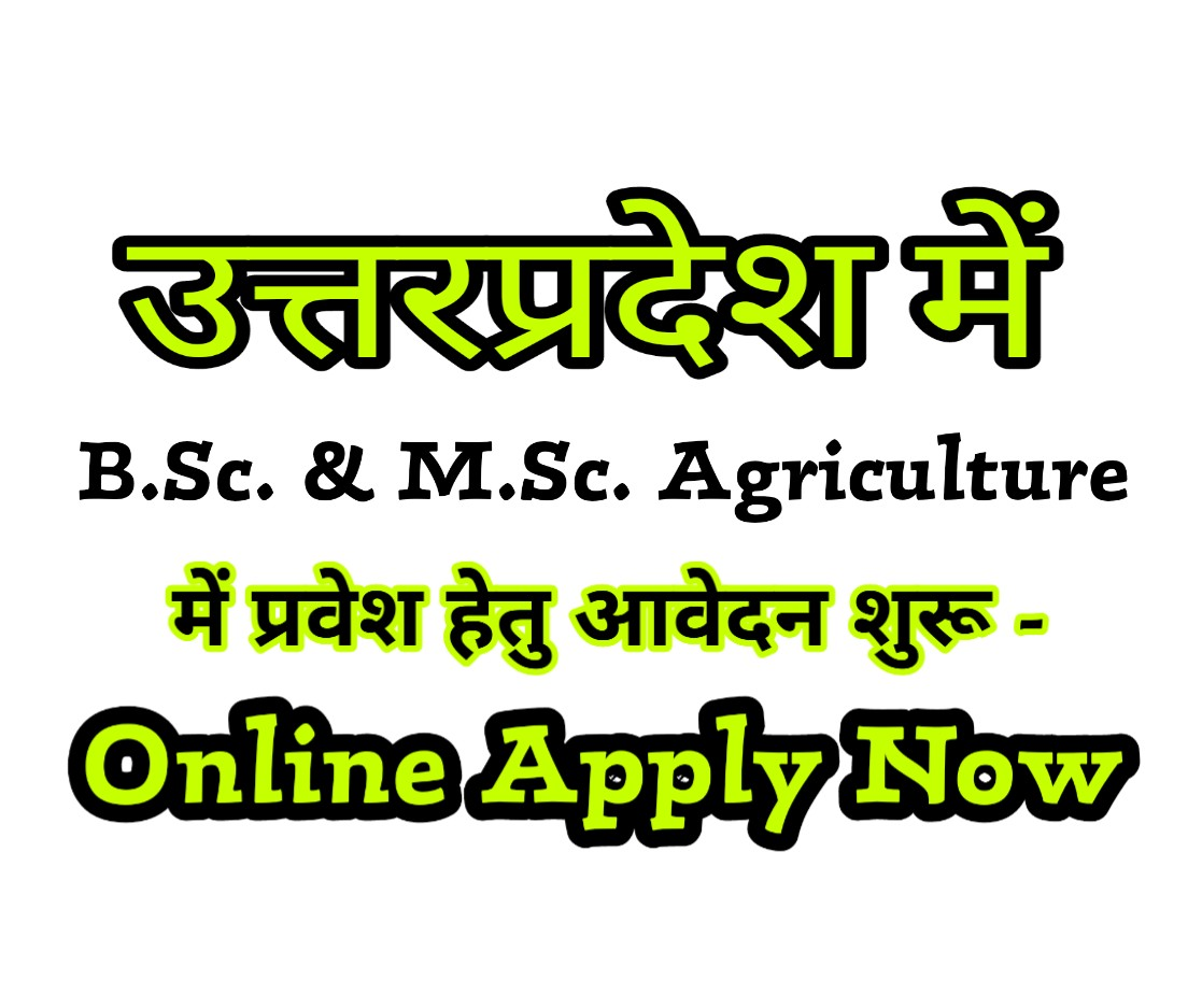 UPCATET Total Seats , Modal Paper, Syllabus , Online Application