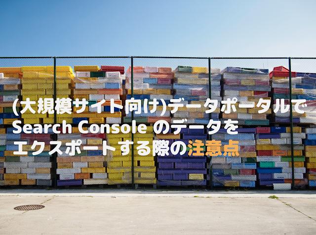 (大規模サイト向け)データポータルでSearch Consoleのデータをエクスポートする際の注意点