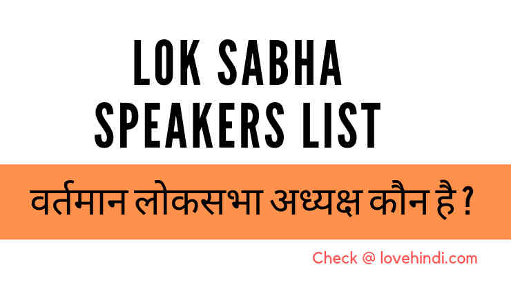 All Lok Sabha Speakers List- lok sabha adhyaksh