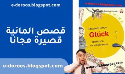كتب المانية للأطفال - Glück - edoroos