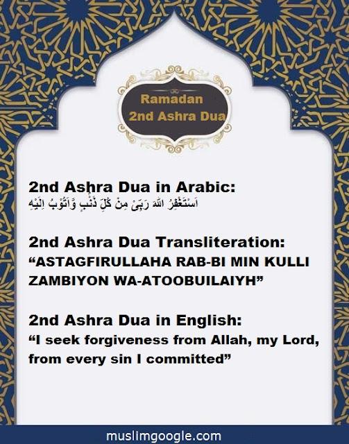 2nd ashra ramadan Dua