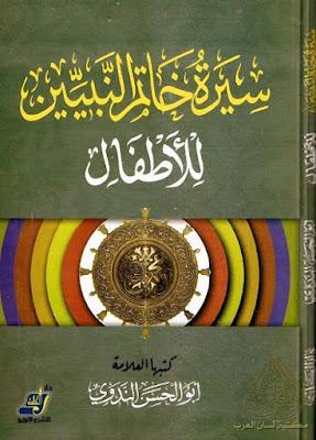 سيرة خاتم النبيين للأطفال - أبو الحسن الندوي (دار الكلمة) , pdf